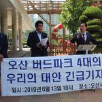 '오산 버드파크' 조성사업 관련 결사반대 기자회견 열어