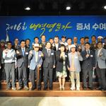 경기북부병무지청,  '제16회 병역명문가 증서 수여식'  개최