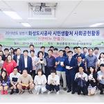 화성시도시공사, 사회공헌활동 일환 '천연비누 만들기 봉사활동' 실시