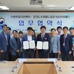 수원준법지원센터, 경기수원월드컵재단과 '보호관찰 청소년 지원을 위한 업무협약' 체결