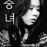 충녀 - 한국영화의 성취