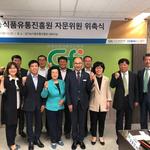 경기농식품유통원,  '농식품유통 자문위' 15명 발족