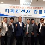 인천항만공사, 인천항 카페리 선사 초청간담회 개최