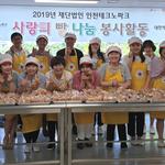 인천테크노파크,사랑의 빵 나눔 봉사활동 펼쳐
