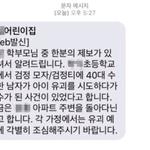 인천 초교 앞에 수상한 男… 불안하네
