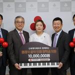 신세계면세점, 피아니스트 박지현 씨에 장학금 지원