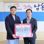 인천터미널 정형외과, 남동구에 소외이웃 후원품 기탁