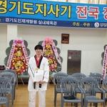 서울현대직업전문학교 태권도학과 과정, 전국장애인 태권도대회 '1등 수상'