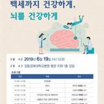 강동경희대병원, 오는 19일  개원 13주년 기념 다학제 뇌질환 건강강좌