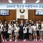 여주시의회,14개교 학생 30명에 '2019년 어울림의회 교실'열어