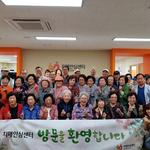 남양주풍양보건소, 시니어대학 노인 초청 '치매안심센터 일일체험'