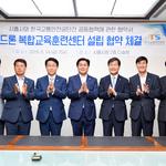 시흥시가 한국교통안전공단 드론복합교육훈련센터 설립 위한 업무협약식