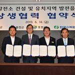 포천시, 신규 양수발전소 건설 최종 후보지 선정