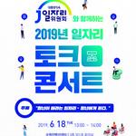 수원시, '청년 일자리 토크콘서트' 18일 개최