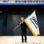 백롱민 11대 분당서울대병원 병원장 취임