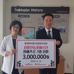한국마사회 인천연수지사,인천사할린동포회관에 기부금 전달