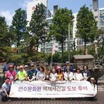 인천연수문화원, 연수구 향토문화탐방 프로그램 '백제사신길 도보 투어' 개최