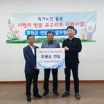 인천시 숭의1·3동 행정복지센터,홀몸노인 사랑의 방문 요구르트 지원사업 확대