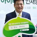 인천 지역인재들 홀로서기 돕는 후원자로 활약