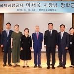 故 이채욱 전 인천공항공사 사장 유가족 장학금 기부
