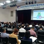 하남시, 청소년 의원 등  200여명 참석 '50억 규모 예산학교'