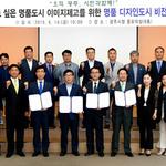광주시, '명품 디자인도시 비전선포식' 개최