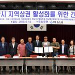 하남시,  지역상권 활성화 위해 7개 소상공인 협력단체와 업무협약 체결