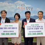 경기북부사회복지공동모금회,동두천 치매노인 가족 및 노숙자 위한 성금 4억8천만 원 지원