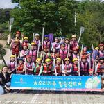 의정부시청소년문화의집, '우리가족 힐링캠프' 실시