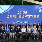 새마을금고 경기본부, '2019년 경기 새마을금고인의 함성' 개최
