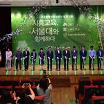 시흥시-서울대학교-시흥교육지원청 교육협력사업 선포식 개최