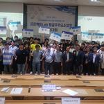 인천산학융합원, '2019-1 프로젝트Lab 항공우주요소설계 경진대회' 개최