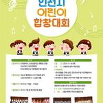 인천 초등생들 '멋진 합창실력' 뽐낼 기회