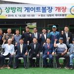 강화 화도면 '상방리 게이트볼장' 리모델링 재개장
