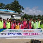 농협 인천본부 농촌지원단, 옹진군서 집 고치기 봉사