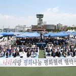 신천지 자원봉사단 인천지역 연합회 '나라사랑 평화나눔'… 순국선열 추모