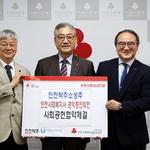 인천공동모금회, 인천탁주 등과 협약 사회복지사 권익 증진~처우 개선 약속