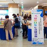 순천향대 부천병원, 오는 29일까지 '제15회 사랑의 도서바자회'