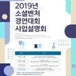 사람과세상, 오는 19일부터  '2019 소셜벤처 경연대회' 설명회