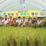 이천, 임금님표 이천쌀 첫 벼베기 행사