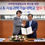 포천시,서울과학기술대학교와 과학창의융합교육 확산 위한 업무협약 체결