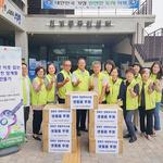 의왕시 청계동 지역사회보장협의체,복지 사각지대 발굴을 위한 홍보캠페인 전개