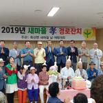 안성시 죽산면 새마을지도자협의회, '2019년 새마을 孝 경로잔치' 개최