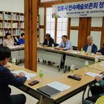 김포문화원, '시민예술제' 등 무형문화 발굴에 발 벗고 나서
