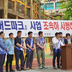 오산시 운암뜰 연합상인번영회,버드파크 조성사업 지지 기자회견