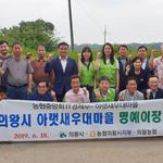 NH농협 의왕시지부, 초평동 아랫새우대마을서 명예마을이장 위촉식