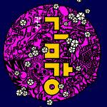 성남아트센터서 가극 '금강' 22·23일 동학농민혁명 이야기 무대에