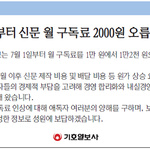 7월부터 신문 월 구독료 2000원 오릅니다