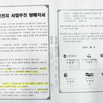 동구 수소전지발전소 공사 일단 중지