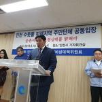 피해 주민들 비대위 꾸려 시 '관리 소홀' 비판